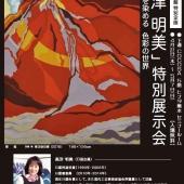 下通りCOCOSA 西部ガスショールーム ヒナタ熊本 高津明美特別展示会
