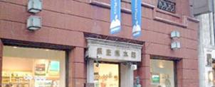 銀座熊本館